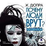Pochemu lyudi vrut? [Why Do People Lie?]: Psikhosotsiologiya lzhi [The Psychology of Lies]   Zh. Dyupra