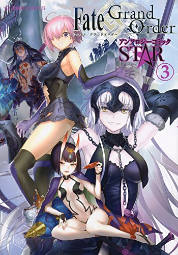 Fate/Grand Order アンソロジーコミック STAR(3) (星海社COMICS)