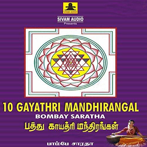 10 gayathri mandhirangal