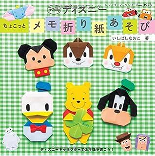 ハート 折り紙 キャラクター折り紙 本 : amazon.co.jp