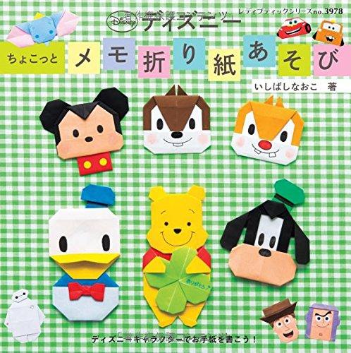 簡単 折り紙 ディズニーキャラクター折り紙 : amazon.co.jp