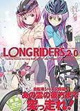 ロングライダース2.0
