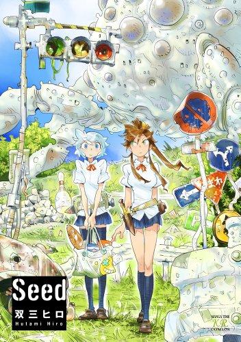 Seed (まんがタイムKRコミックス)