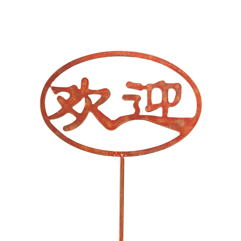 ART & ARTIFACT Chinese Welcome Garden Stake - Lawn Ornament