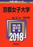 京都女子大学 (2018年版大学入試シリーズ)