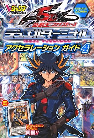 Yu-Gi-Oh 5D's Duel Terminal card version Acceleration Guide 4 KONAMI Official Strategy Guide (V Jump Books) (2010) ISBN: 4087795411 [Japanese Import]