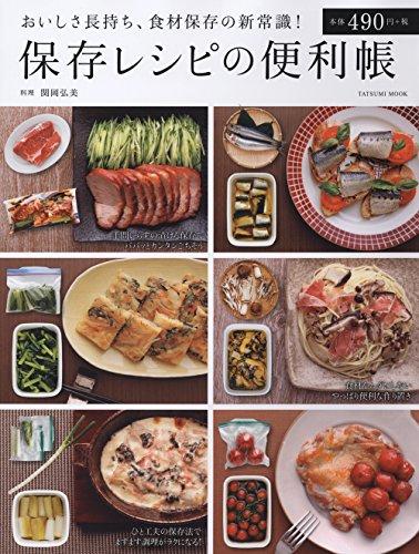保存レシピの便利帳 (タツミムック)