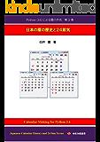 Python 3.6による暦の作成 第3巻 日本の暦の歴史と24節気