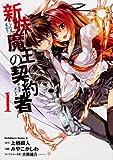 download ebook the testament of sister new devil - vol.1 (kadokawa comics ace) manga by miyakokasiwa (2013-08-02) pdf epub