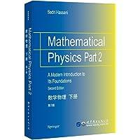 数学物理(下册)(英文)(第2版)
