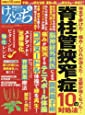 健康生活マガジン「健康一番」けんいち14号 脊柱管狭窄症10の対処法 ((コーチング・クリニック06月号増刊))