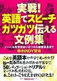 実戦! 英語でスピーチ ガツガツ伝える文例集