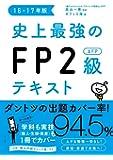 史上最強のFP2級AFPテキスト 16-17年版