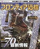 7.0 Frontier Communications extra Monster Hunter Frontier Online Season [winter] (Enterbrain Mook) (2009) ISBN: 4047262358 [Japanese Import]