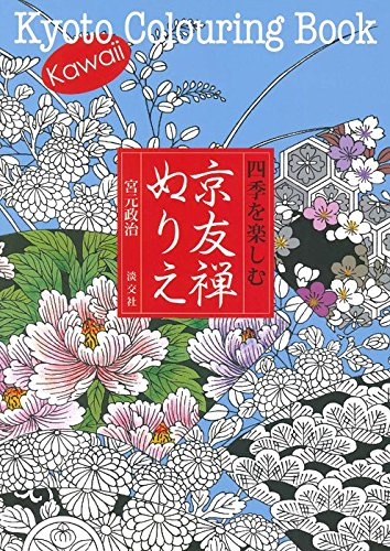 Kyoto Colouring Book (English and Multilingual Edition)