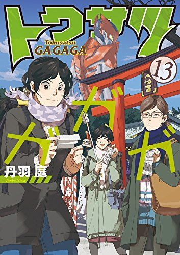 トクサツガガガ 13 (ビッグコミックス)