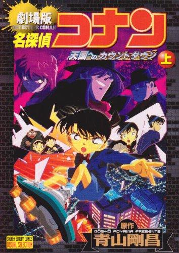 Detective Conan: Count Down to Heaven Vol. 1 (Meitantei Konan: Tengoku heno Kounto Dauno) (in Japanese)