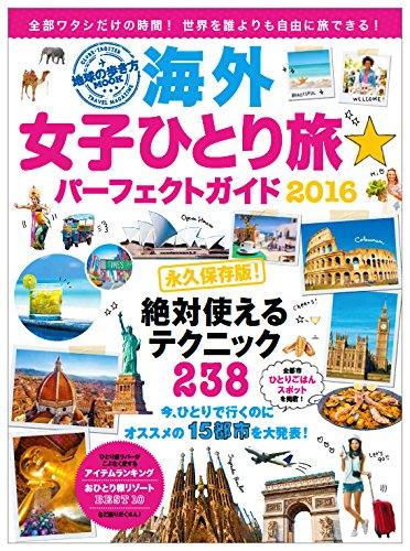海外女子ひとり旅☆パーフェクトガイド 2016(地球の歩き方ムック)