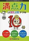 小学4年 満点力ドリル 漢字と計算: 10分でみるみる学習習慣が身につく! (小学満点力ドリル)