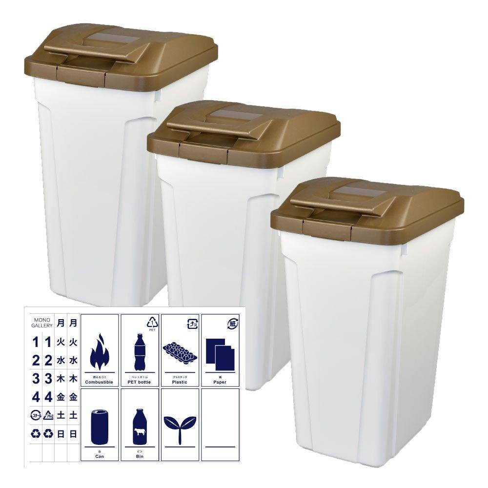 ASVEL ハンドルペール 45L 3個セット + 分別ステッカー 【4点セット】 ゴミ箱 ごみ箱 ダストボックス おしゃれ ふた付き アスベル (ブラウン×ブラウン×ブラウン) B0747Q95RM ブラウン×ブラウン×ブラウン ブラウン×ブラウン×ブラウン