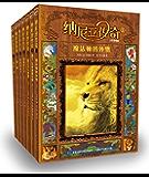 纳尼亚传奇(阅游奇境,与大师相遇)7册套装 (根基书系)