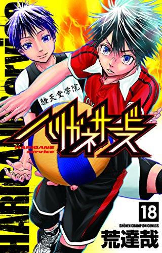 ハリガネサービス 18 (少年チャンピオン・コミックス)