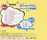 Suzumura & Shimono No Ai Wo Todokeru Uta Puri Housou Kyoku - DJCD Vol.2 (CD+DVD) [Japan CD] FFCT-53