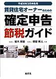 賃貸住宅オーナーのための 確定申告節税ガイド (平成30年3月申告用)