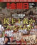 週刊金曜日 2017年 10/20 号 [雑誌]