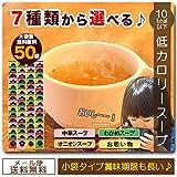 「7種から選べる低カロリースープ50食」ダイエット 応援 超低カロリー 置き換え ダイエット 食品 カロリーオフ 簡易 即席スープ (4種類MIX)