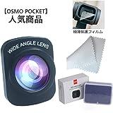 DJI OSMO POCKET ポケット 広角レンズ 極薄軟質保護フィルム 広角超軽量2.5グラム ズーム倍率 x0.65 カメラ レンズ フィルター (広角)