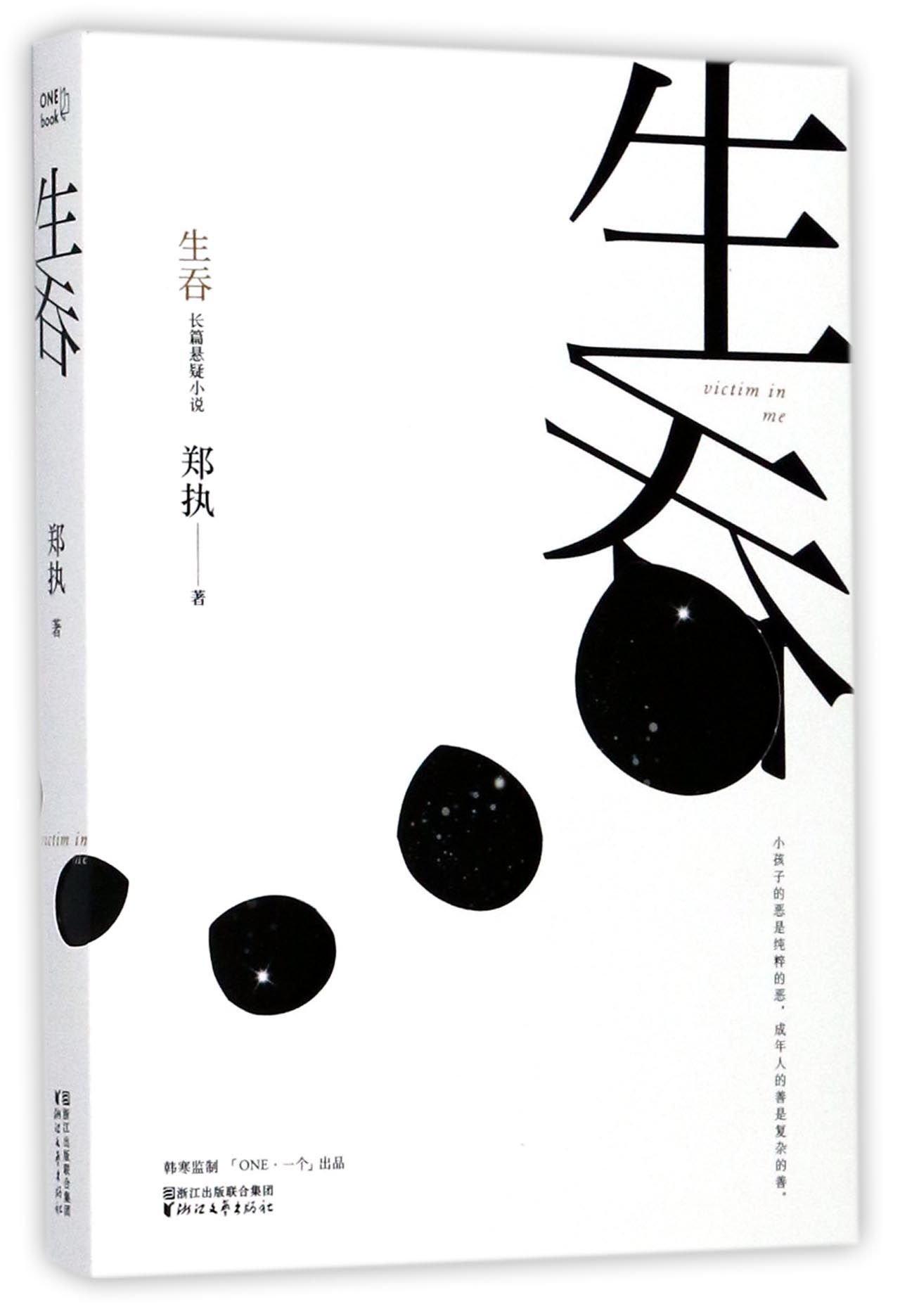 Victim in Me (Chinese Edition) pdf epub