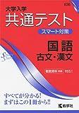 大学入学共通テスト スマート対策 国語(古文・漢文) (Smart Startシリーズ)