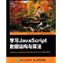 学习JavaScript数据结构与算法 (图灵程序设计丛书)