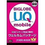 BIGLOBE UQ mobile ウェルカムパッケージ(ナノ/マイクロ/標準SIM/VoLTE) iPhone/Android共通・au対応 [最大13,000円キャッシュバック&乗りかえまたは学割加入でAmazonギフト券2000円プレゼントキャンペーン] VEK54JYV