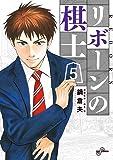 リボーンの棋士 (5) (ビッグコミックス)