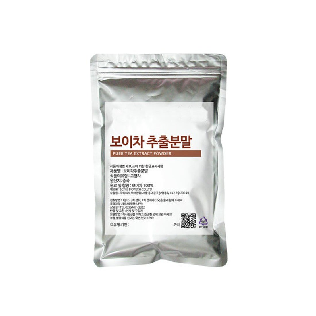 Amazon.com: Puer Tea Extract Powder (Origin China/Pu-erh Tea Extract ...