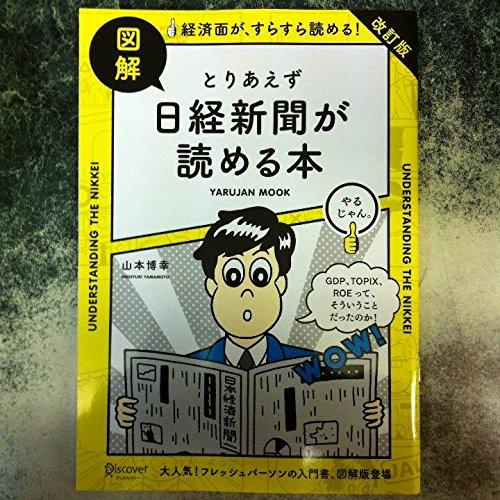 とりあえず日経新聞が読める本 改訂版