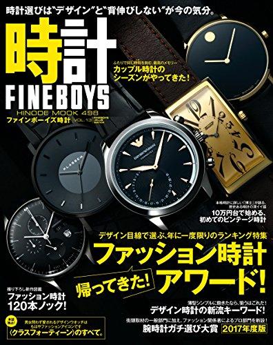 FINEBOYS時計 vol.13 [帰ってきた! ファッション時計アワード!] (HINODE MOOK 498)