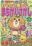 わくわく楽しいまちがいさがし vol.11 (SUNーMAGAZINE MOOK)