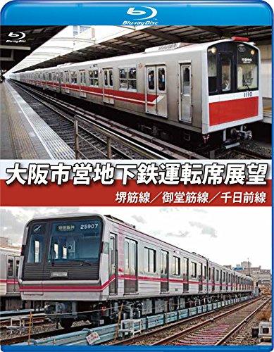 大阪市営地下鉄運転席展望 堺筋線/御堂筋線/千日前線
