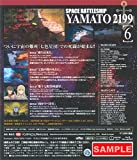 Space Battleship Yamato 2199 Vol.6 (Uchu Senkan Yamato 2199) (English Subtitles) [ Blu-ray + Booklet ]