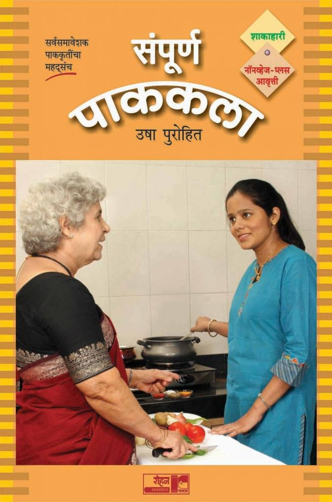 Buy sampoorna pakakala vegnonveg book online at low prices in buy sampoorna pakakala vegnonveg book online at low prices in india sampoorna pakakala vegnonveg reviews ratings amazon forumfinder Choice Image