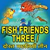 Fish Friends Three - Dosth Machliyan Theen