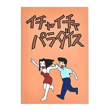 Coolchange Cahier Naruto De Icha Icha Journal De Kakashi