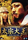 [DVD]太宗大王-朝鮮王朝の礎- DVD-BOX 1