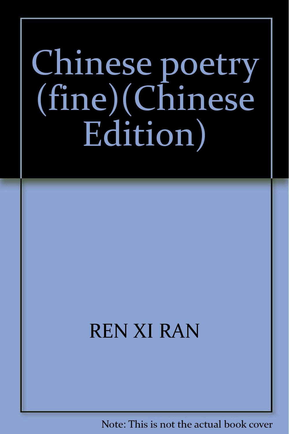 Chinese poetry (fine)(Chinese Edition) ebook