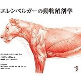 エレンベルガーの動物解剖学