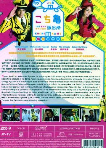 2009 Japanese Drama : Kochikame w/ Eng Sub