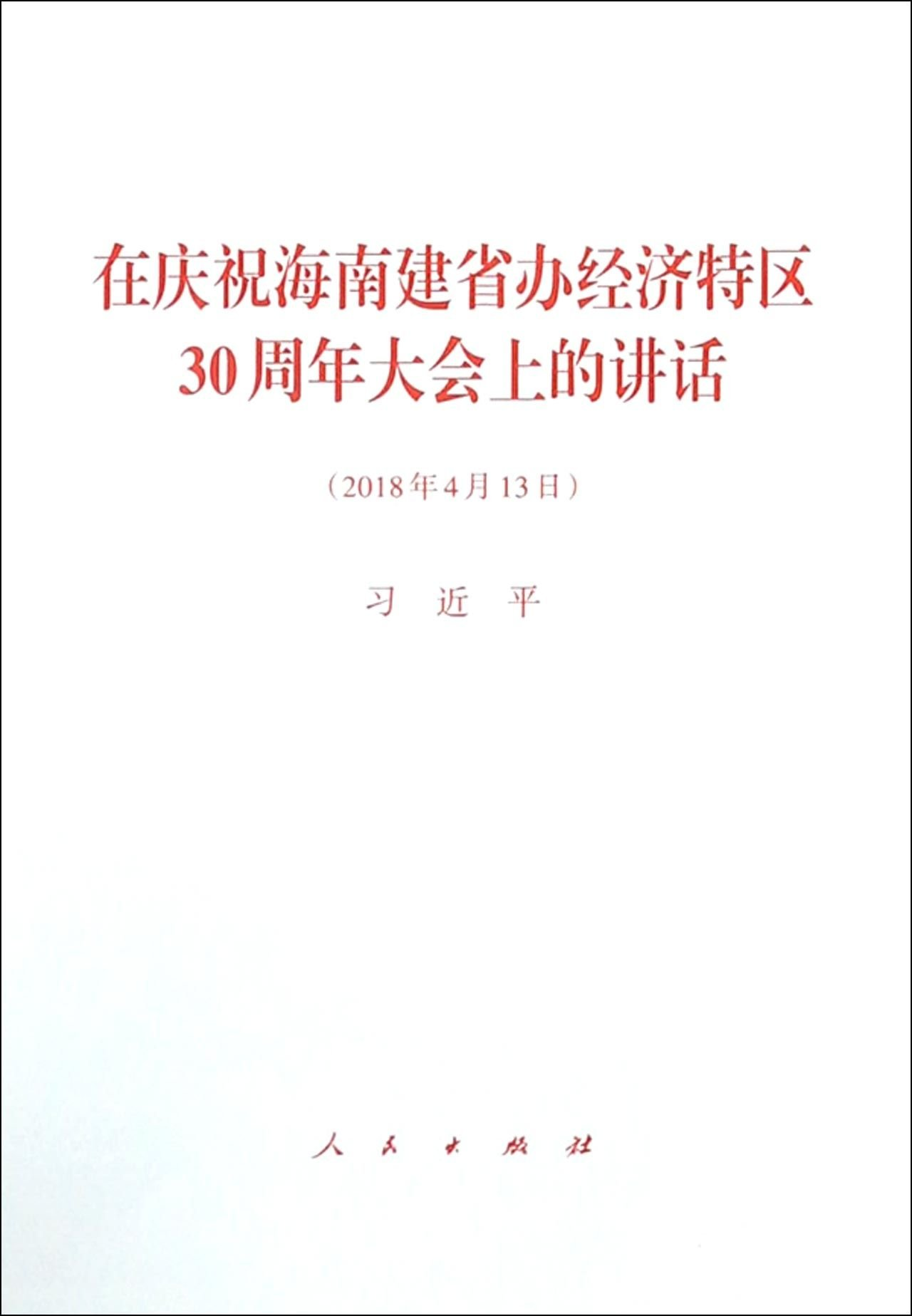 The speech by Chinese President Xi Jinping at the celebration of the 30th anniversary of the founding of Hainan Province and the Hainan Special Economic Zone (Chinese Edition) ebook
